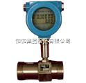 LW-LW系列液體渦輪流量計