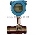LW系列液體渦輪流量計