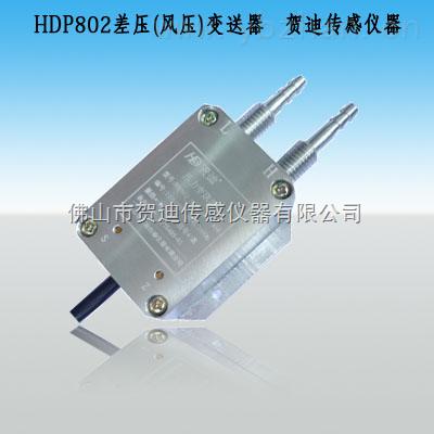 纺织业专用箱风口气压力传感器/气压传感器