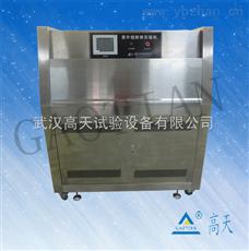 GT-UVQ印刷、纺织紫外光耐候试验箱