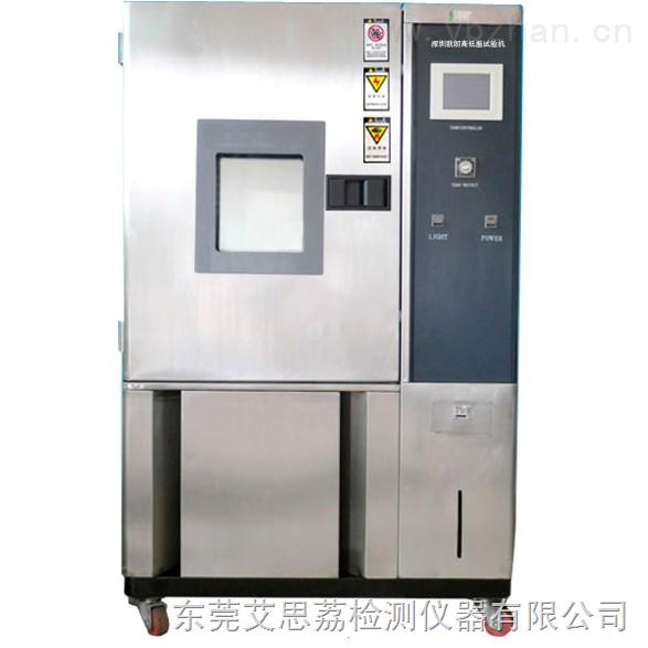 南京高温高湿试验箱测试机