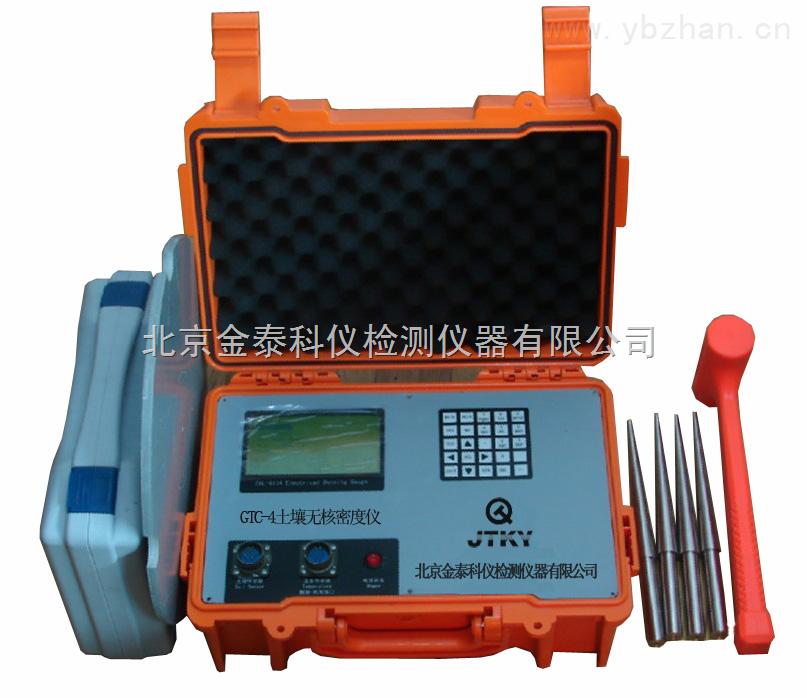 土壤無核密度儀GTC-4|北京金泰直銷密度儀|密度儀使用參數