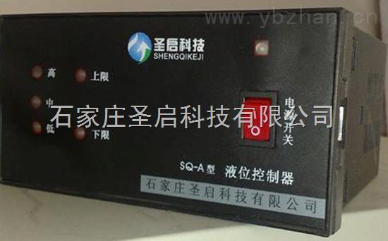 圣启-点式智能电接点自动水位液位控制器