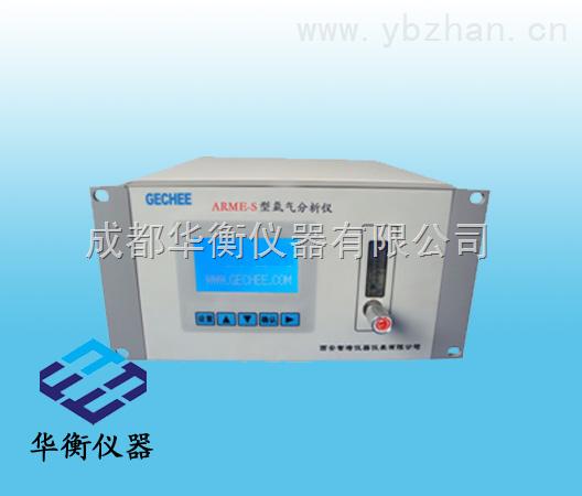 ARME-S氩气分析仪