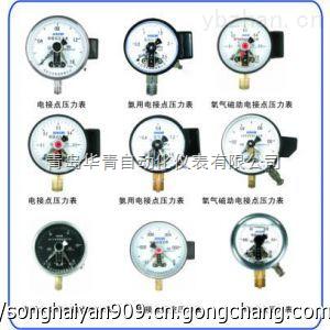 华青电接点压力表、特种压力表