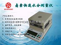 MS-100中储粮收粮必备产品=宇达粮食水分测量仪