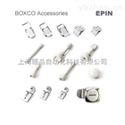 BOXCO接线盒附件(Accessories of BOXCO)