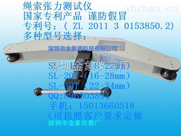 厂家直销电缆张力测试仪 线索张力测试仪 不用拆卸电缆线可直接检测