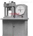 液压式压力试验机 混凝土液压式压力试验机