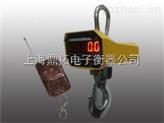 上海工業吊秤/20噸直視電子吊磅/掛鉤稱特價