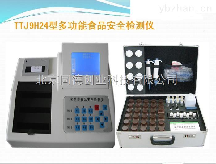 24通道多功能食品安全检测仪直销  型号:TTJ9H4