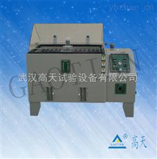 盐雾箱|盐雾试验机|盐水喷雾试验机|武汉盐雾试验箱