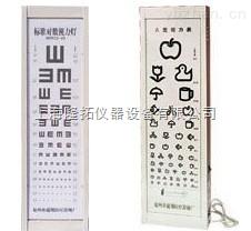 视力表灯(儿童型),观片灯,视力表灯厂家