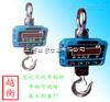 上海電子吊稱/電子稱價格/1噸電子吊秤