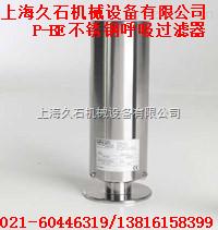 德国超滤P-BE 不锈钢呼吸过滤器(用于发酵罐通风)