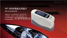 天津冉辰代理漢普多角度光澤度儀HP-380