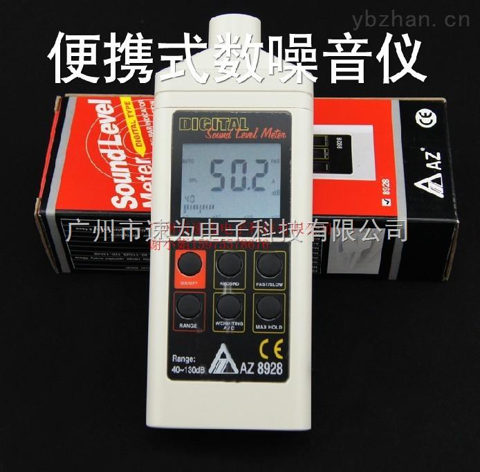 臺灣衡欣 AZ8928噪音音量測試計 噪音分貝儀