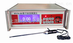 HYD-III污泥浓度计,污泥浓度测定仪