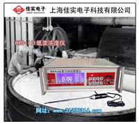 纸浆浓度计,纸浆浓度测定仪
