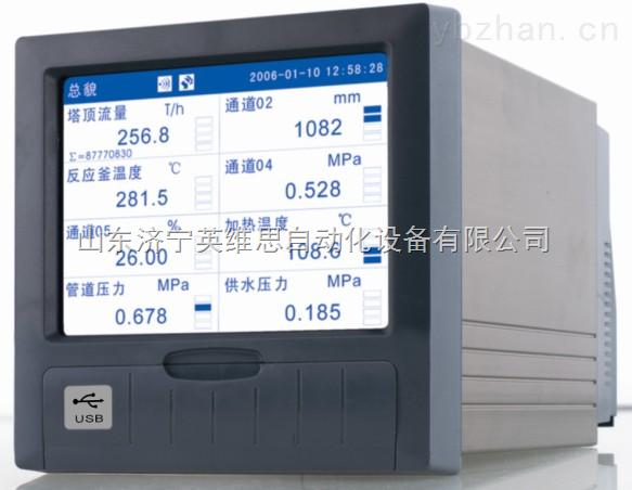 蓝屏无纸记录仪 WS5000