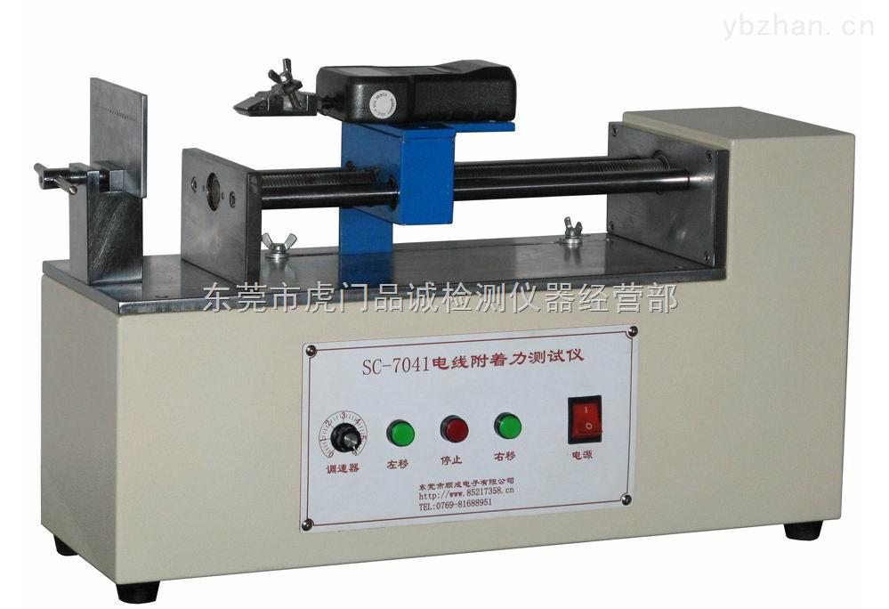 厂家直销电线电缆附着力试验机 电线附着力测试仪价格