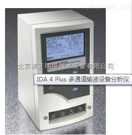 IDA 4 Plus 多通道输液设备分析仪