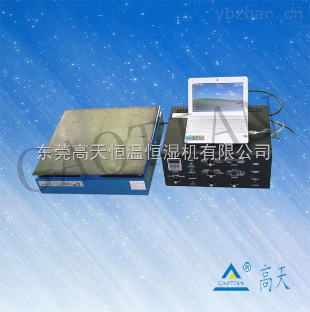 电磁式垂直振动试验台(电脑型)