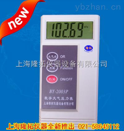 BY-2003P數字大氣壓力表廠家,數字大氣壓力表價格