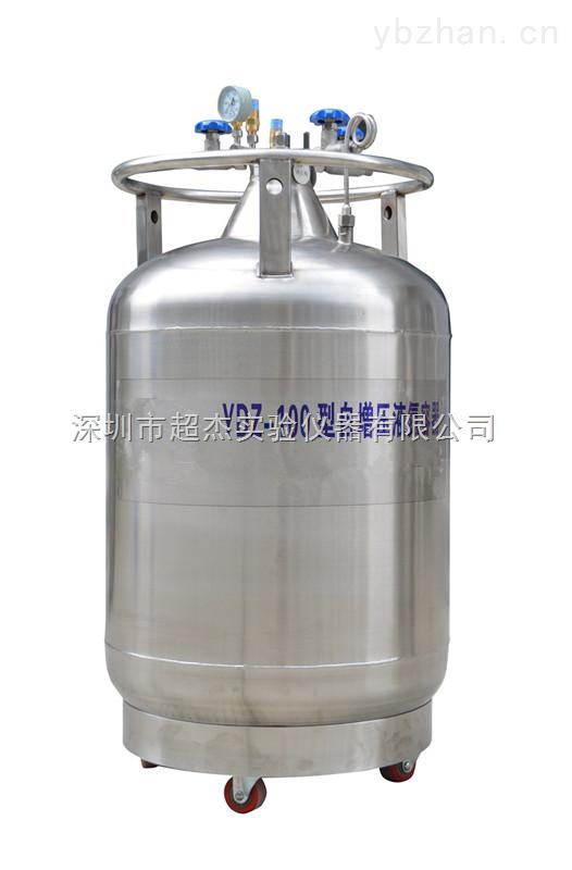 哈尔滨\大连\吉林自增压液氮罐价格 YDZ自增压液氮罐东北地区一级代理商