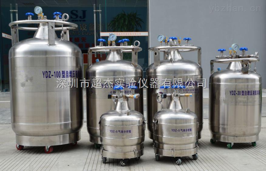 福州自增压液氮罐价格 YDZ自增压液氮罐厂家促销