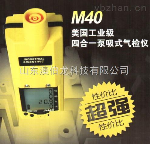 徐州CZ型多种气体测定器(M40)