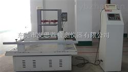 ES-100车辆振动台及振动试验 价格