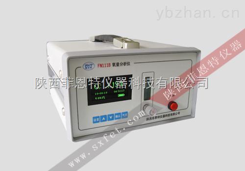 FN111B-便攜常量氧分析儀