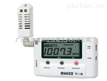 日本T&D TR-73U 温度/湿度/气压记录仪