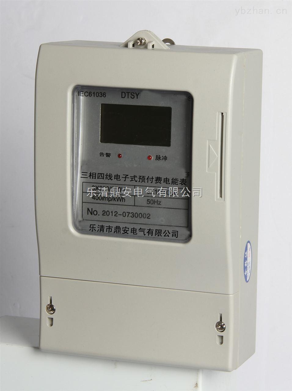 预付费电能表生产厂家