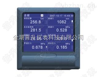 ps-500R蓝屏无纸记录仪