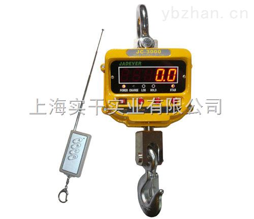 5000公斤直視電子吊秤【給力大優惠】