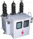 JLS-1程控电力计量箱
