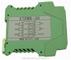 三进三出XTRWB-3H温度变送器