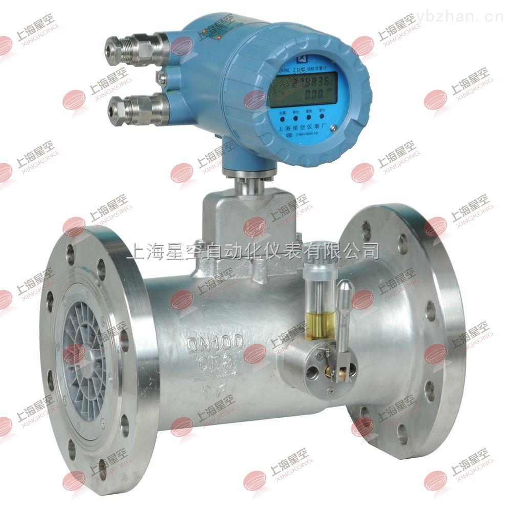 上海星空 气体涡轮流量计 气体流量计 气体涡轮 量大从优