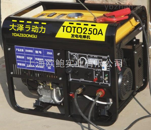 250A汽油发电电焊机。电启动汽油发电电焊机