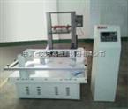 工频电磁振动台上海