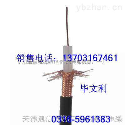 煤矿用阻燃射频同轴电缆MSYV-75-9,MSYV-50-9