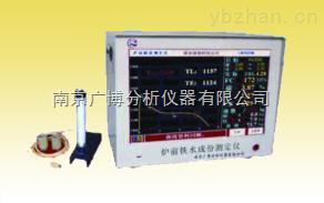 电脑型铁水质量分析仪
