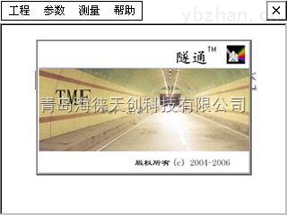 隧通隧道测量程序机载版