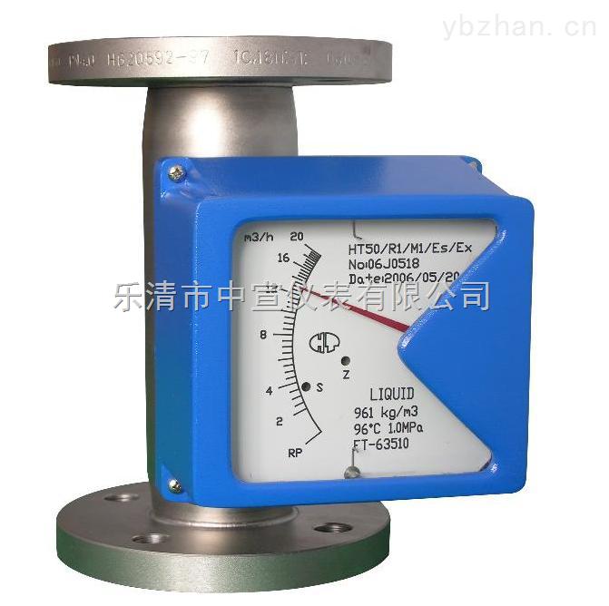 ZX-LZ-金屬轉子流量計