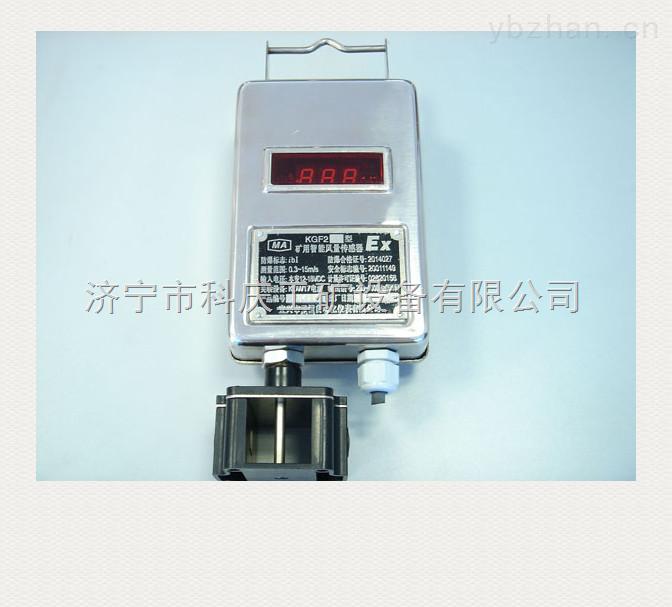 KGF2矿用智能风量传感器