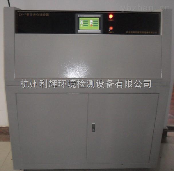 杭州紫外线加速老化试验机,紫外试验机
