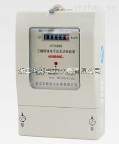 華邦DTX866三線四線電子式無功電能表