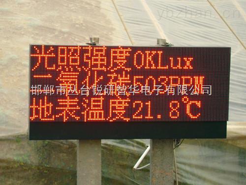 农业田间小气候自动观测仪(无线)